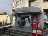 横浜日野郵便局