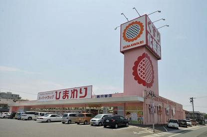 スーパードラッグひまわり 春日東店の画像1