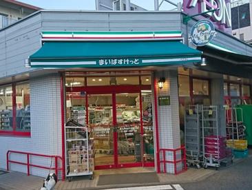 まいばすけっと富士見台千川通りの画像1