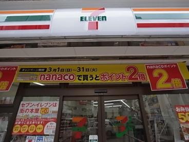 セブンイレブン 神戸フラワーロード店の画像1