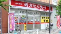 薬局くすりの福太郎 曳舟店