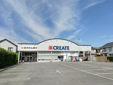 クリエイトSD(エス・ディー) 海老名国分北店の画像1