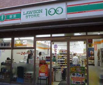 ローソンストア100 LS江東白河二丁目店の画像1