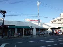 デイリーカナート 向ヶ丘店の画像1