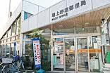 堺上野芝郵便局