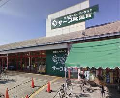 サーブ 諏訪ノ森店の画像1