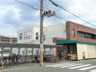 ハッピーテラダ 山科西店の画像1