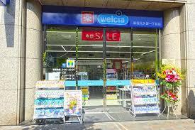 ウエルシア新宿大久保一丁目店の画像1
