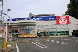 セイジョー 上大岡店の画像1