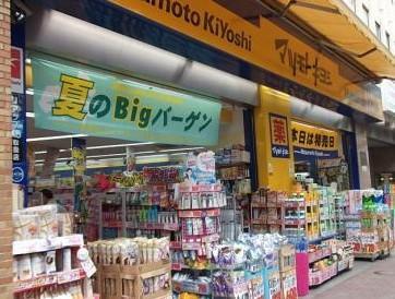 マツモトキヨシ 高田馬場二丁目店の画像1