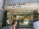 高田馬場二郵便局