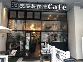 友安製作所Cafe浅草橋