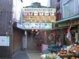 浜マーケット(磯子商店街商業協同組合)