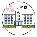 磐田市立磐田西小学校
