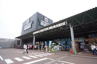 スーパーセンタームサシ 新潟店の画像1