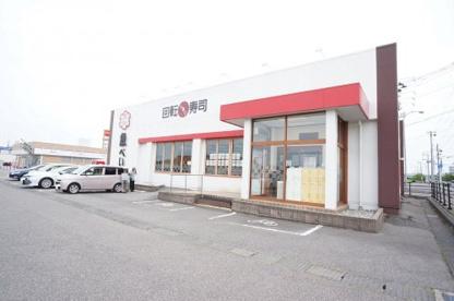 魚べい アークプラザ新潟店の画像1