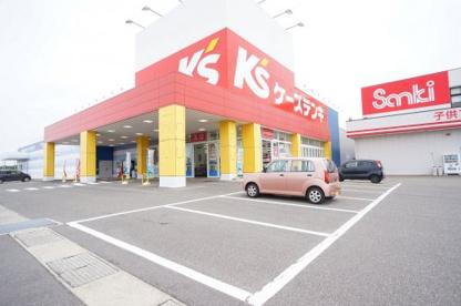 ケーズデンキ 新潟南店の画像1