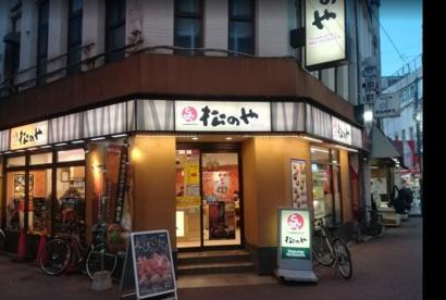松のや赤羽店の画像1