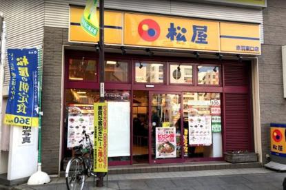 松屋 赤羽東口店の画像1
