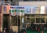 赤羽東口病院