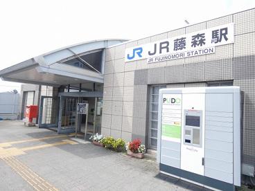 JR藤森の画像1