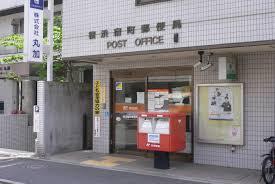 横浜宿町郵便局の画像1