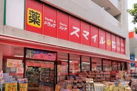スマイルド ラッグ 横浜蒔田店の画像1
