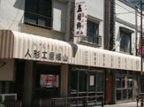 横山人形店