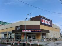 東武ストア 馬橋店