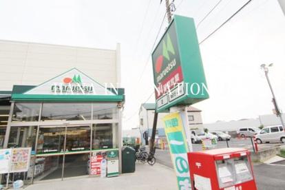 マルエツ東松戸駅店の画像1