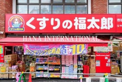 くすりの福太郎 東松戸店の画像1