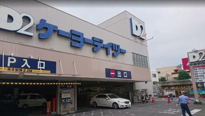 ケーヨーデイツー 東十条店の画像1