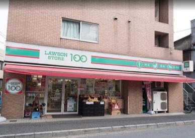 ローソンストア100 王子神谷店の画像1