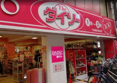 ダイソー十条銀座商店街店の画像1