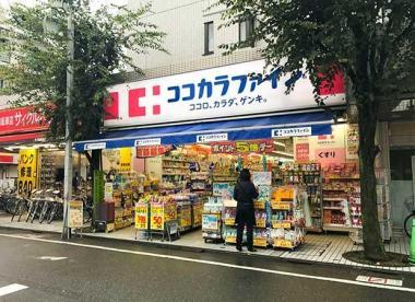 ココカラファイン 荻窪西店の画像1