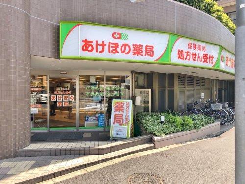 あけぼの薬局北葛西店の画像