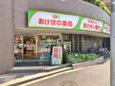 あけぼの薬局北葛西店
