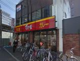 すき家JR町田駅南口店