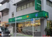 マルエツプチ 神田神保町二丁目店