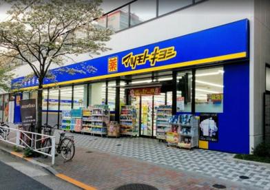 薬 マツモトキヨシ 王子店の画像1