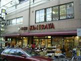 スーパーKIMURAYA