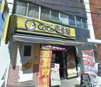 COCO壱番屋町田中町店