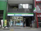 ファミリーマート浅草橋3丁目店