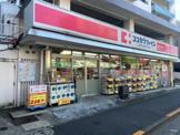ココカラファイン 東中野店