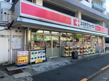 ココカラファイン 東中野店の画像1