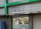大塚雲鶴堂薬局
