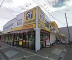 肉のハナマサ藤沢長後店