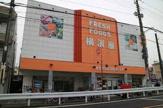 横濱屋大道店