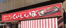 ステーキのくいしんぼ 水道橋東口店