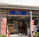 ビッグ・エー 墨田業平店